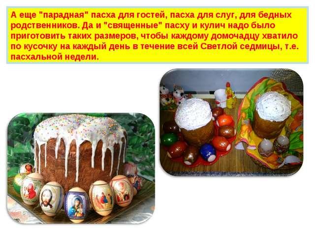 """А еще """"парадная"""" пасха для гостей, пасха для слуг, для бедных родственников...."""