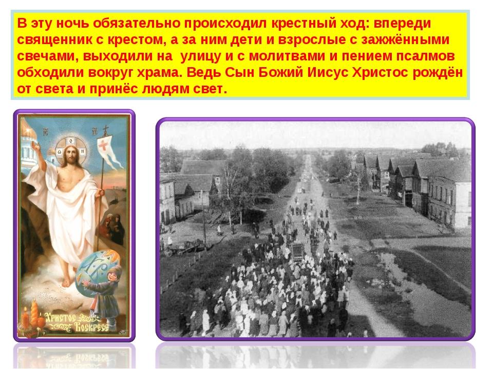 В эту ночь обязательно происходил крестный ход: впереди священник с крестом,...