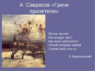А. Саврасов «Грачи прилетели» Весна, весна! Как воздух чист! Как ясен небоскл