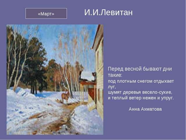 И.И.Левитан Перед весной бывают дни такие: под плотным снегом отдыхает луг, ш...
