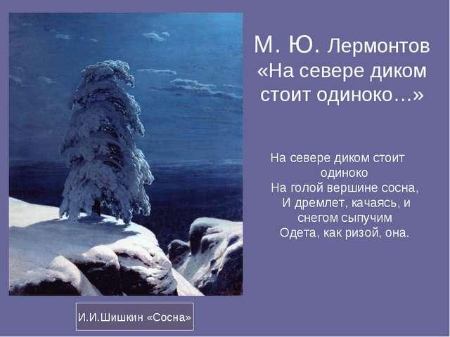 М. Ю. Лермонтов «На севере диком стоит одиноко…» На севере диком стоит одинок...
