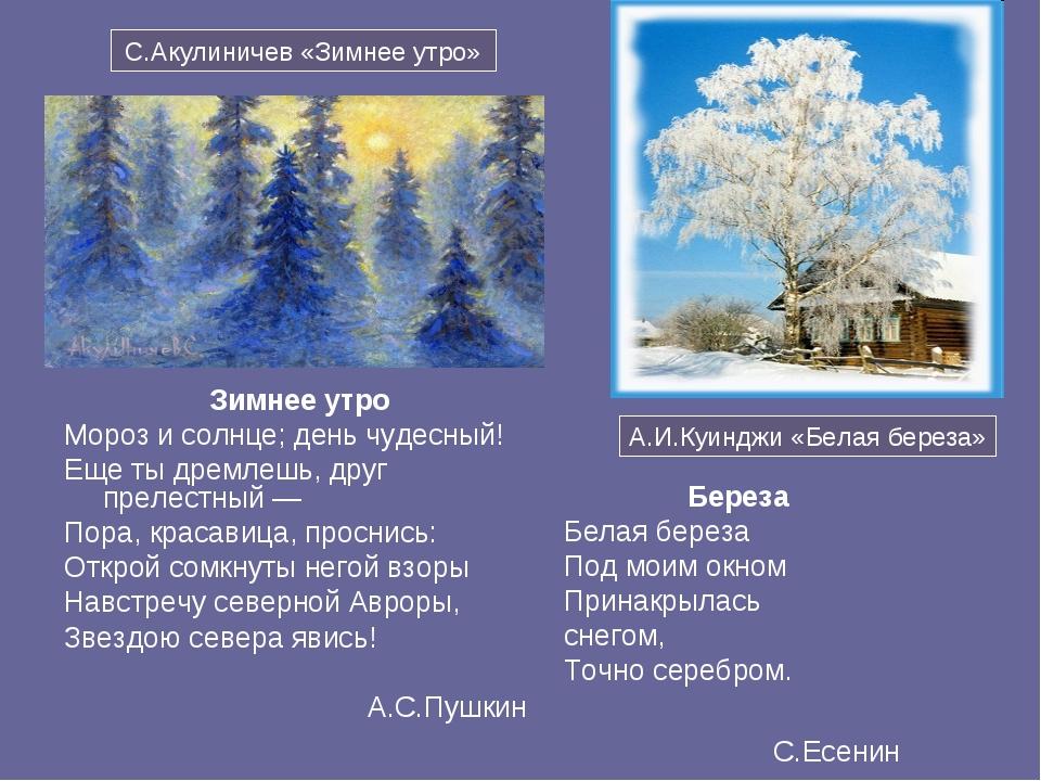 Зимнее утро Мороз и солнце; день чудесный! Еще ты дремлешь, друг прелестный —...