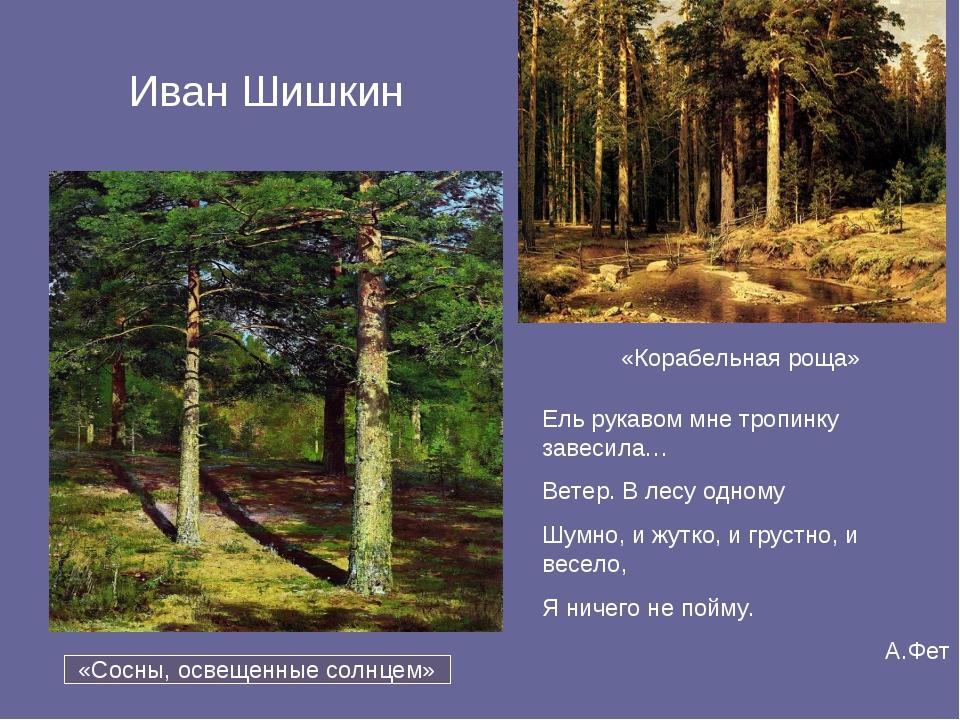 Иван Шишкин Ель рукавом мне тропинку завесила… Ветер. В лесу одному Шумно, и...