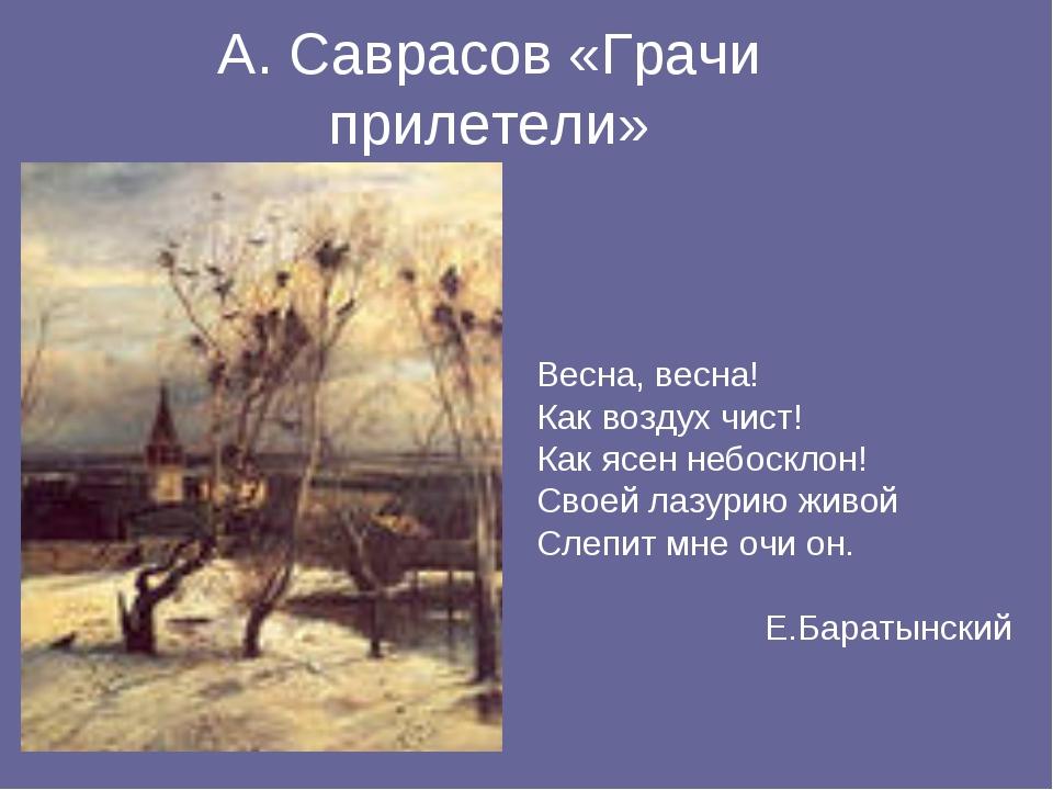 А. Саврасов «Грачи прилетели» Весна, весна! Как воздух чист! Как ясен небоскл...