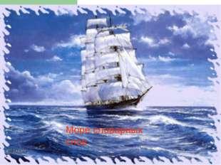 Море словарных слов