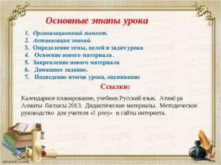 Основные этапы урока Календарное планирование, учебник Русский язык. Атамұра