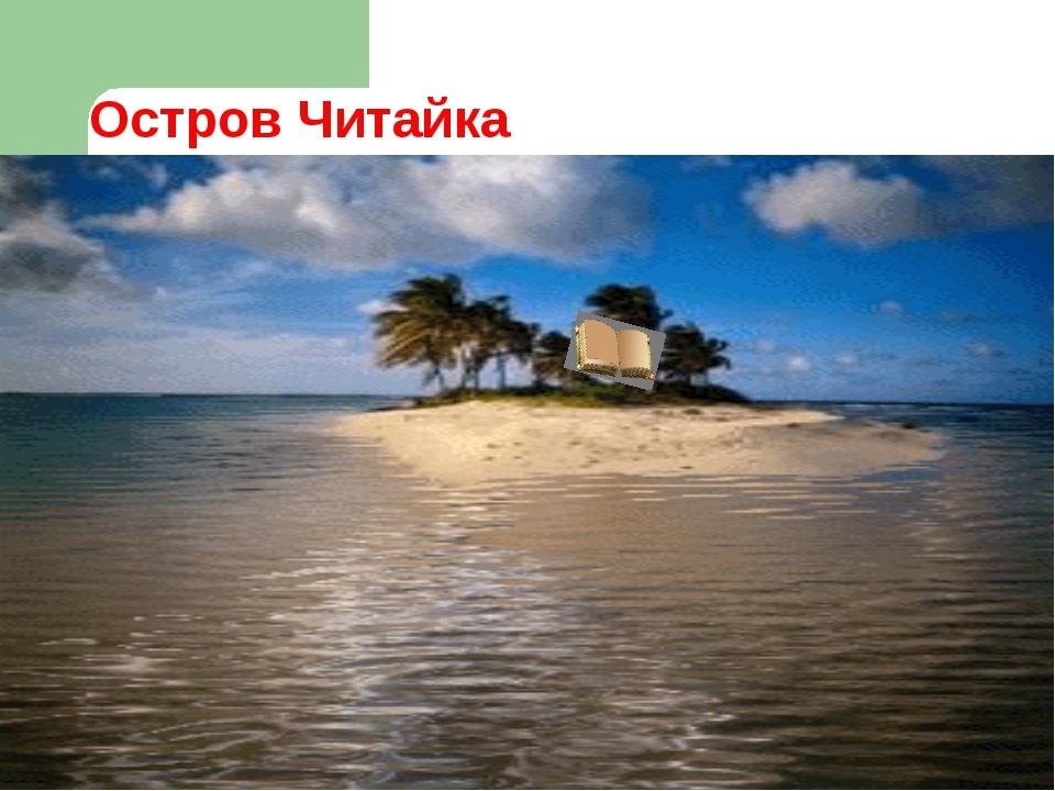 Остров Читайка