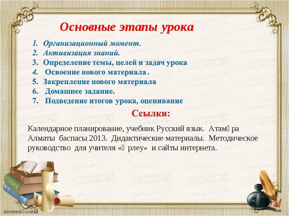 Основные этапы урока Календарное планирование, учебник Русский язык. Атамұра...