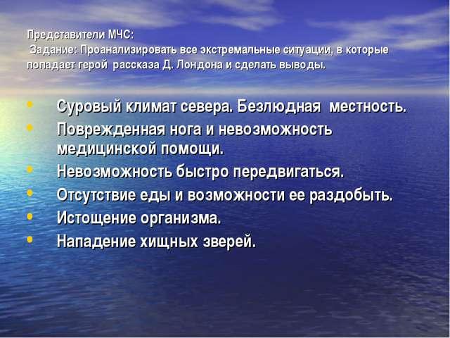 Представители МЧС: Задание: Проанализировать все экстремальные ситуации, в ко...