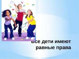 Все дети имеют равные права