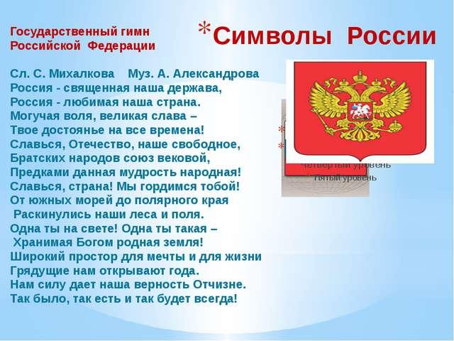 Символы  России  Государственный гимн  Российской  Федерации Сл. С. Михал...