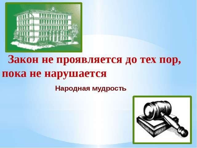 Закон не проявляется до тех пор, пока не нарушается   Закон не проявляется д...