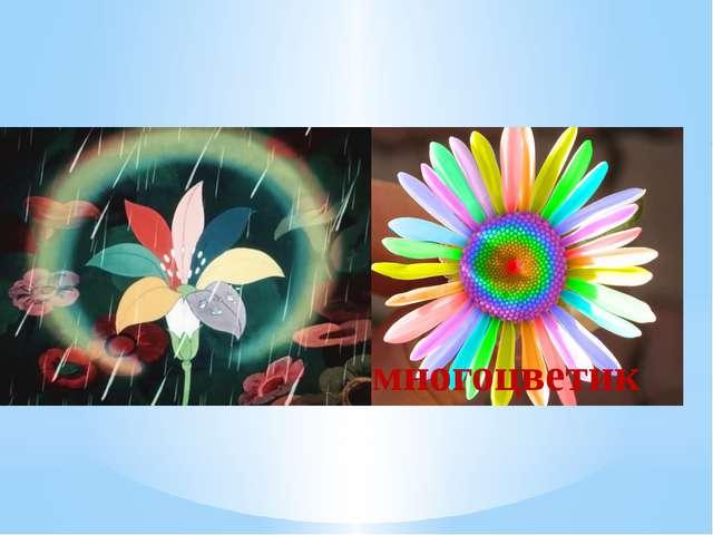 Цветик - многоцветик