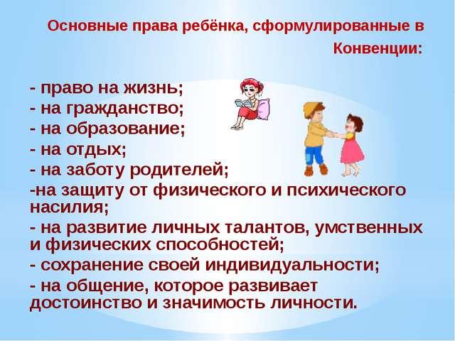 Основные права ребёнка, сформулированные в  Конвенции:  - право на жизнь; -...