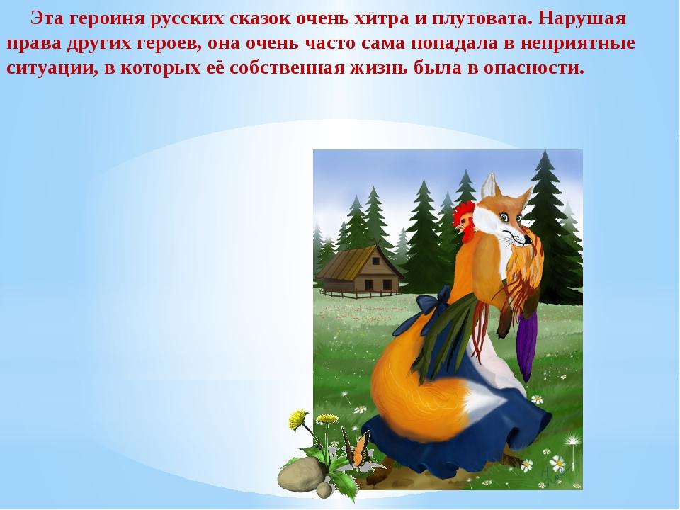 Эта героиня русских сказок очень хитра и плутовата. Нарушая права других геро...
