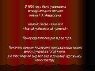 В 1956 году была учреждена международная премия имени Г.Х. Андерсена, которую