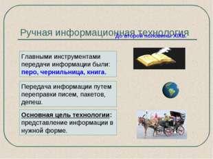 Ручная информационная технология Главными инструментами передачи информации б