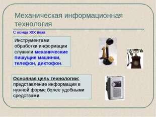 Механическая информационная технология Инструментами обработки информации слу