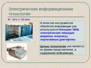 Электрическая информационная технология 40 – 60-е гг. XX века В качестве инст