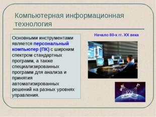 Компьютерная информационная технология Основными инструментами является персо