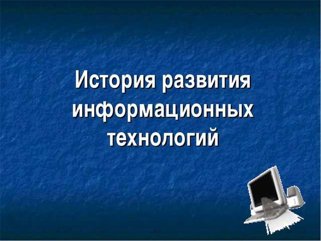 История развития информационных технологий