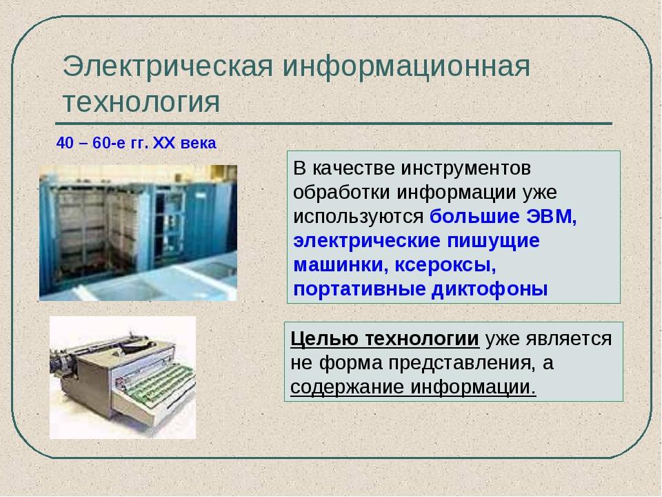 Электрическая информационная технология 40 – 60-е гг. XX века В качестве инст...
