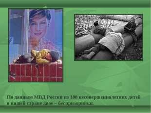 По данным МВД России из 100 несовершеннолетних детей в нашей стране двое – бе