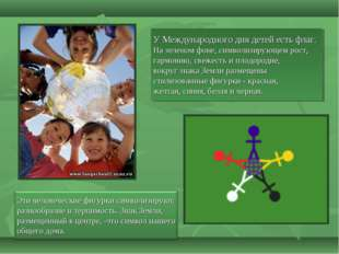 У Международного дня детей есть флаг. На зеленом фоне, символизирующем рост,
