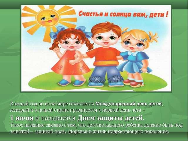 Каждый год во всем мире отмечается Международный день детей, который и в наше...
