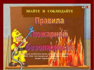 Подготовила: воспитатель группы предшкольного образования МБОУ СОШ Кок-Чыраа