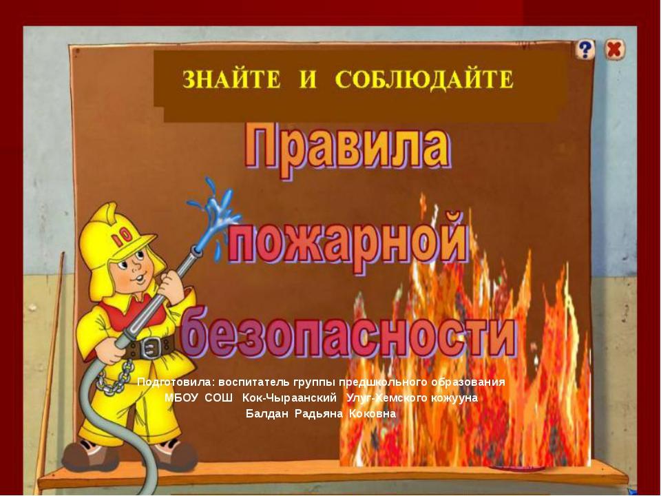 Подготовила: воспитатель группы предшкольного образования МБОУ СОШ Кок-Чыраа...