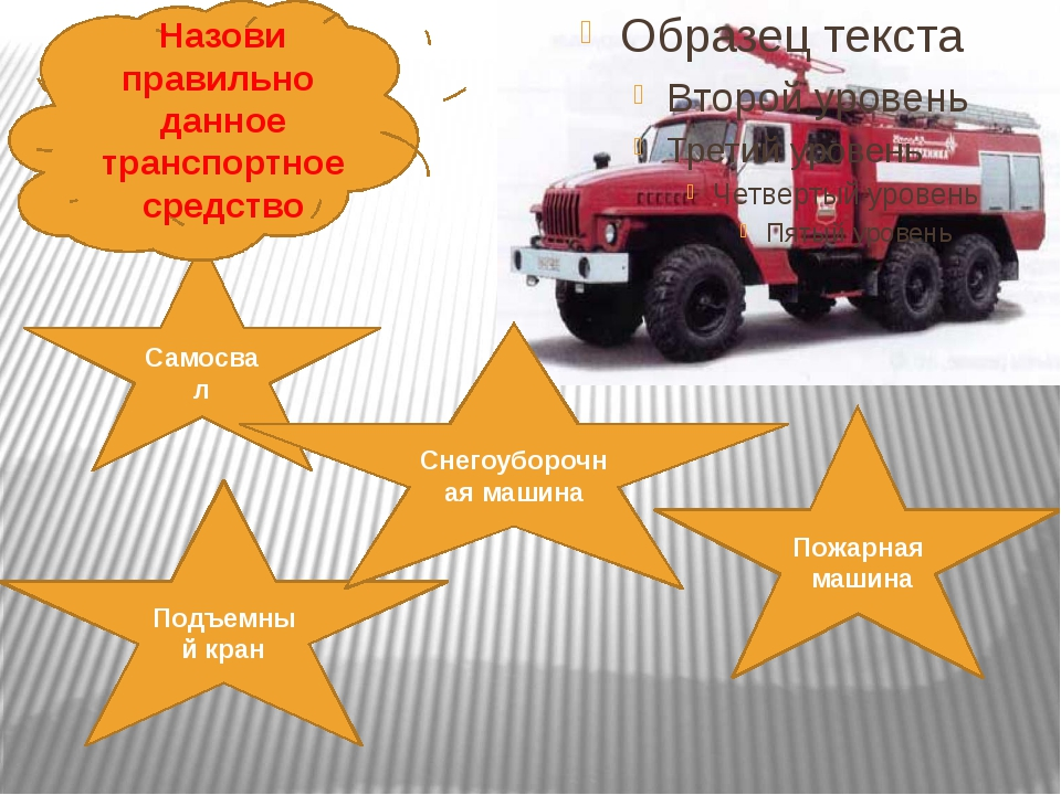 Самосвал Пожарная машина Подъемный кран Снегоуборочная машина Назови правильн...