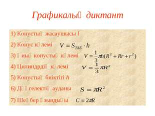 Графикалық диктант 1) Конустың жасаушысы l 2) Конус көлемі 3) Қиық конустың к
