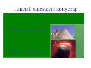 Үлкен өлшемдегі конустар Геремдегі мұнара (Иран) Конустың тұмандылығы