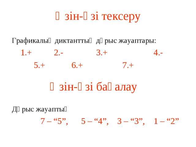 Өзін-өзі тексеру Графикалық диктанттың дұрыс жауаптары: 1.+ 2.- 3.+ 4.- 5.+ 6...