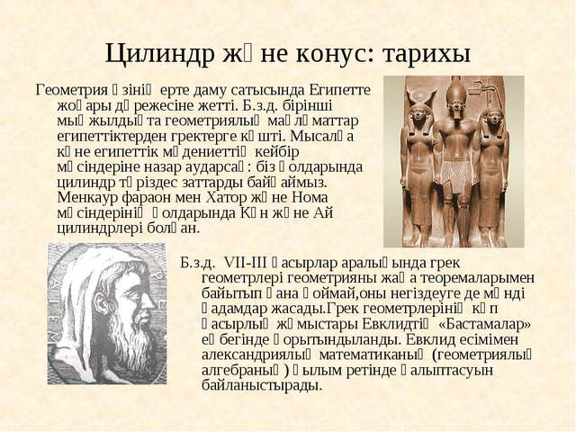 Цилиндр және конус: тарихы Геометрия өзінің ерте даму сатысында Египетте жоға...