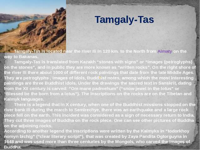 Tamgaly-Tas is located near the river Ili in 120 km. to the North from Almat...