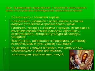 Цель : формирование представления о назначении православного храма, его устро
