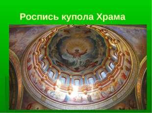 Роспись купола Храма