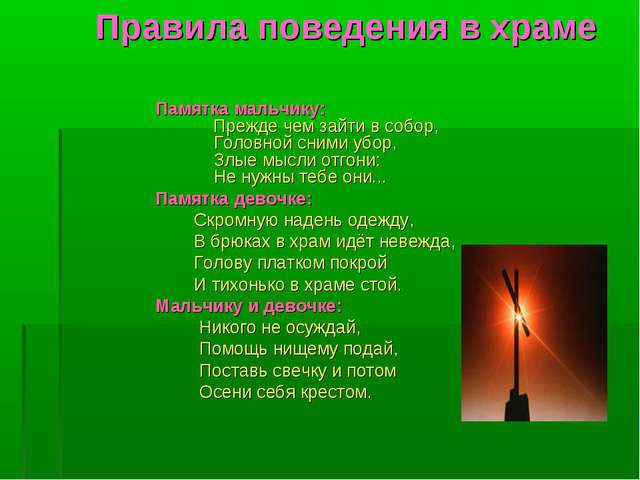 Стих о поведении в храме