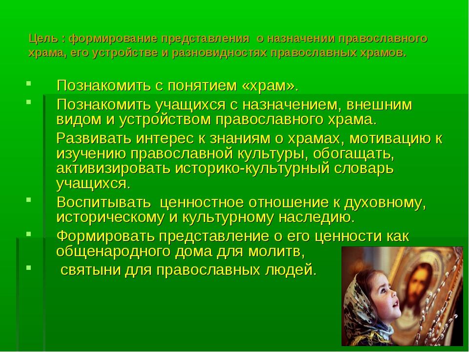 Цель : формирование представления о назначении православного храма, его устро...