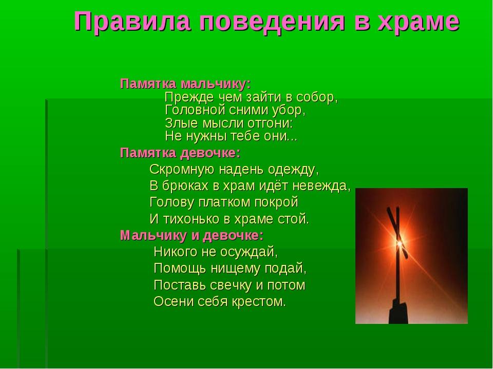 Правила поведения в храме Памятка мальчику: Прежде чем зайти в собор,...