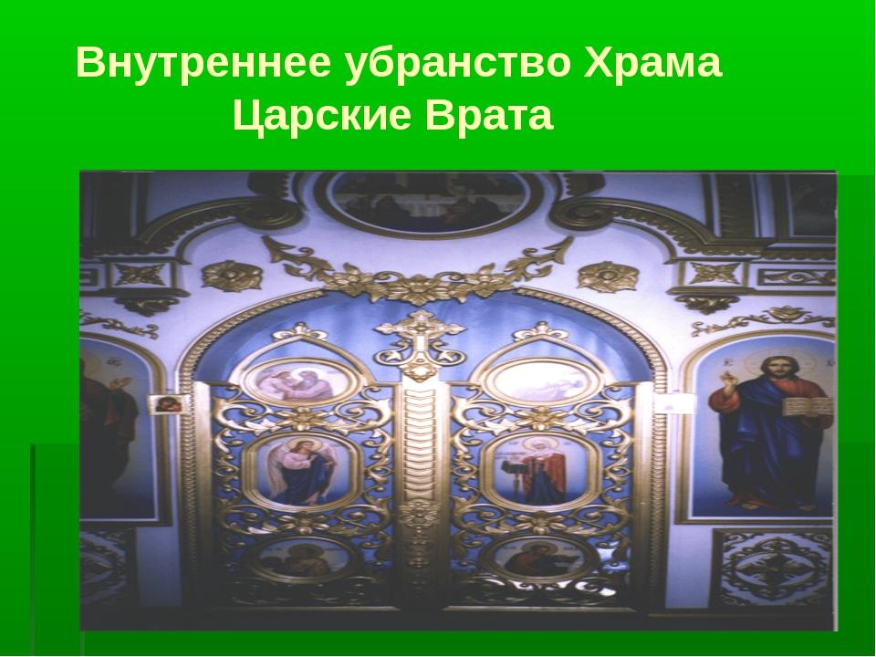 Внутреннее убранство Храма Царские Врата