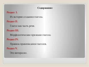 Содержание: Раздел I. Из истории создания глагола. Раздел II. Глагол к