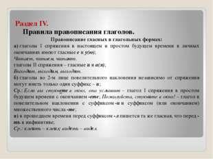 Раздел IV. Правила правописания глаголов. Правописание гласных в глагольных