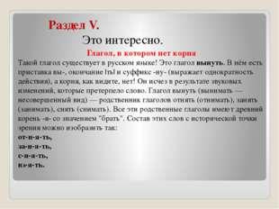 Раздел V.  Это интересно. Глагол, в котором нет корня Такой глагол существ