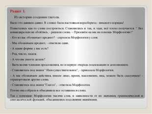 Раздел I. Из истории создания глагола. Было это давным-давно. В словах был