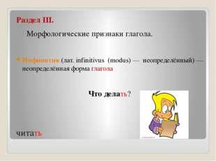 Раздел III. Морфологические признаки глагола. Инфинитив(лат.infinitivus