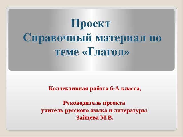 Проект Справочный материал по теме «Глагол» Коллективная работа 6-А класса, Р...