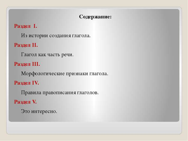 Содержание: Раздел I. Из истории создания глагола. Раздел II. Глагол к...